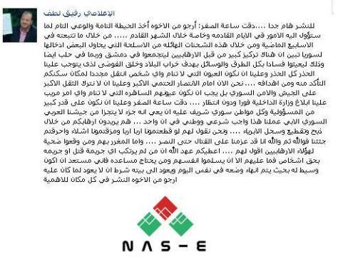 #Syria #RealSyria  Important note from the media man Mr. Rafiq Lutf: