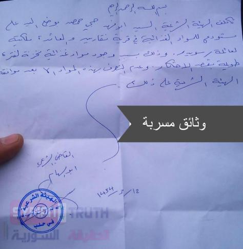 Sharia Court Orders Authorizes FSA to Loot Syrians' Properties
