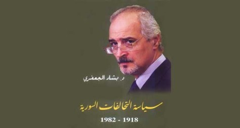 al-Jaafari-Policy-of-Syrian-Alliances-620x330